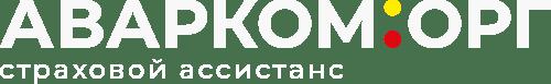 Аварком.ОРГ - Служба аварийных комиссаров